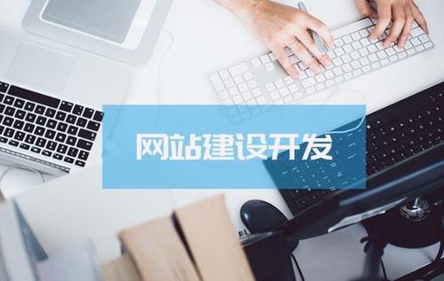 武汉网站制作公司告诉您网站建设所需的费用及注意事项